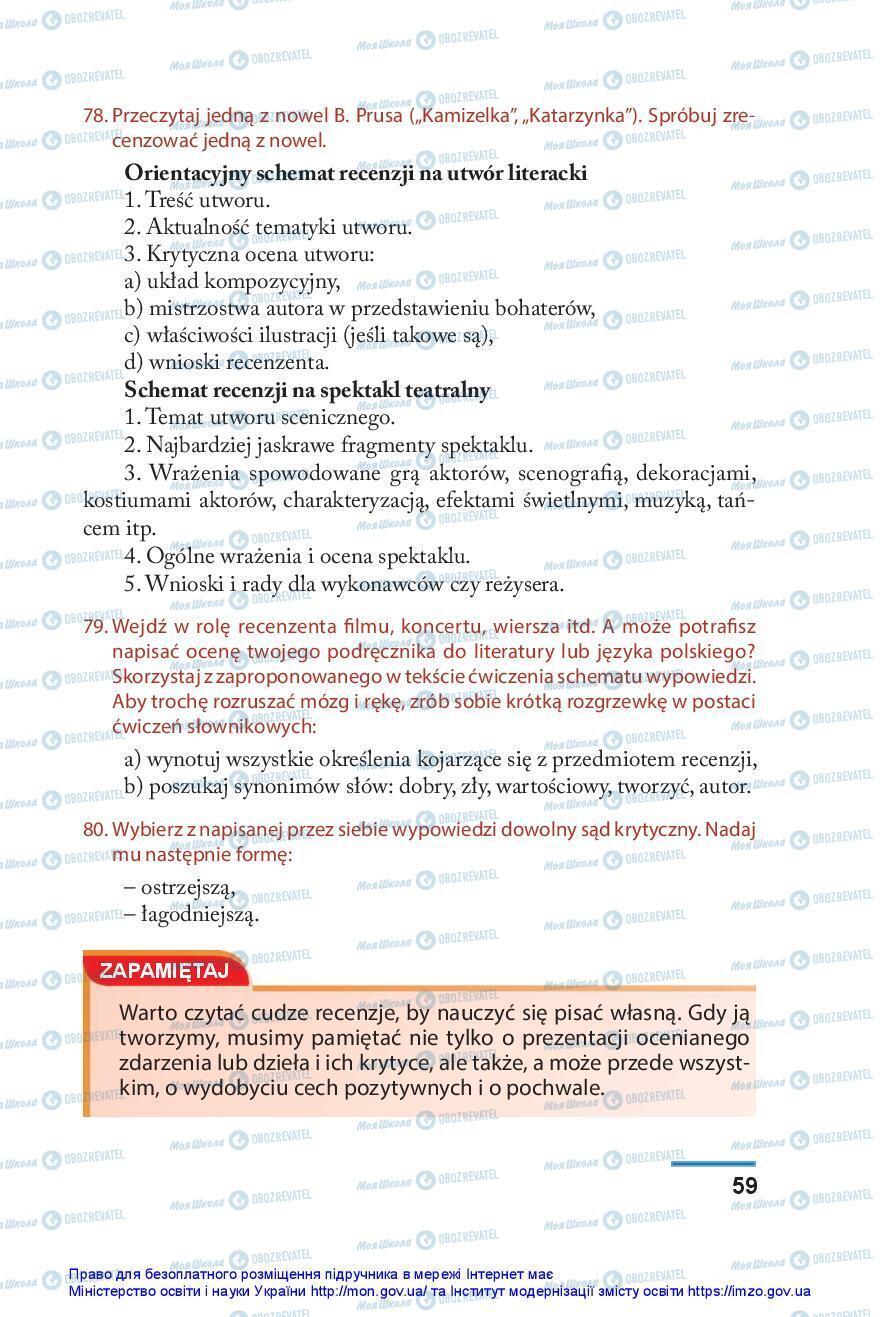 Учебники Польский язык 10 класс страница 59