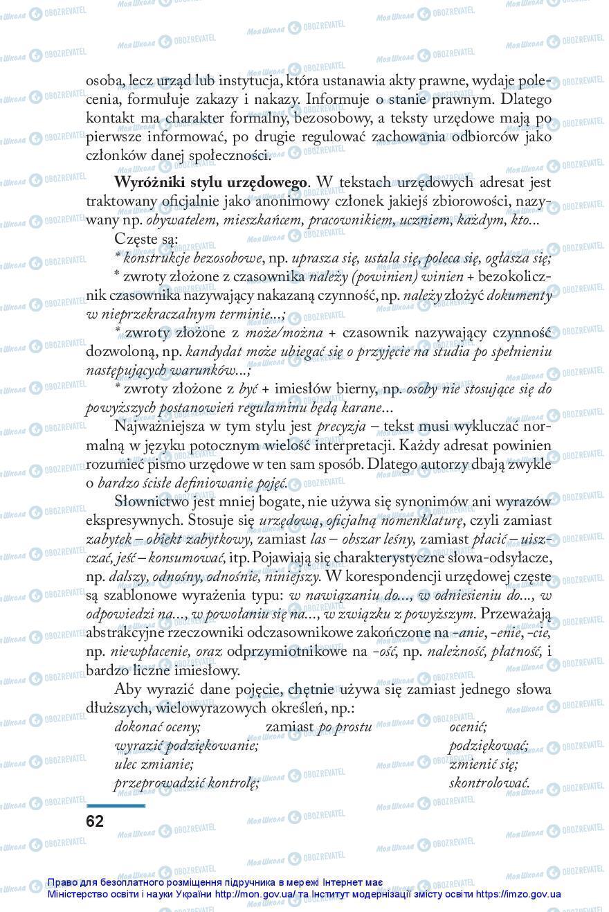 Підручники Польська мова 10 клас сторінка 62
