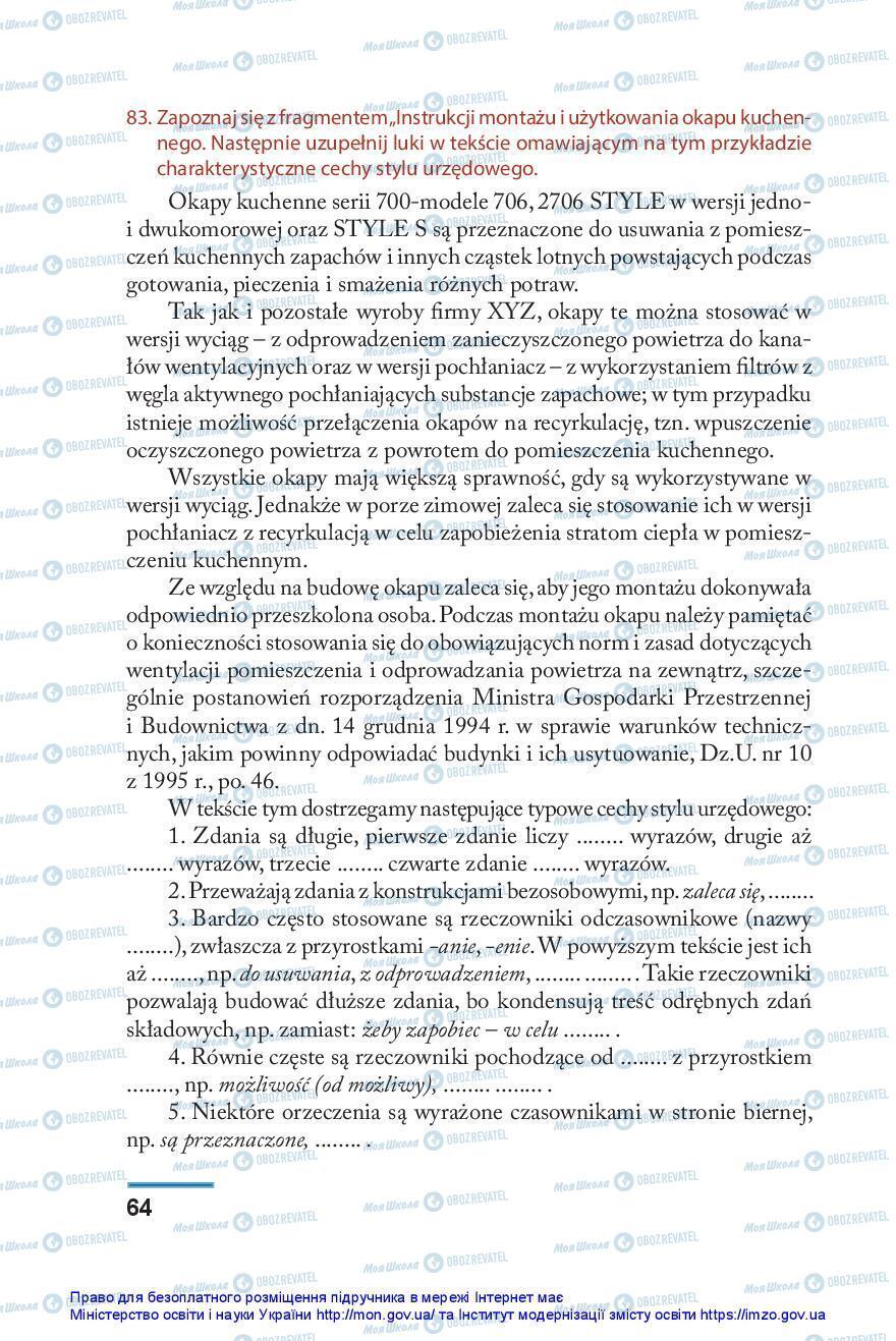Підручники Польська мова 10 клас сторінка 64