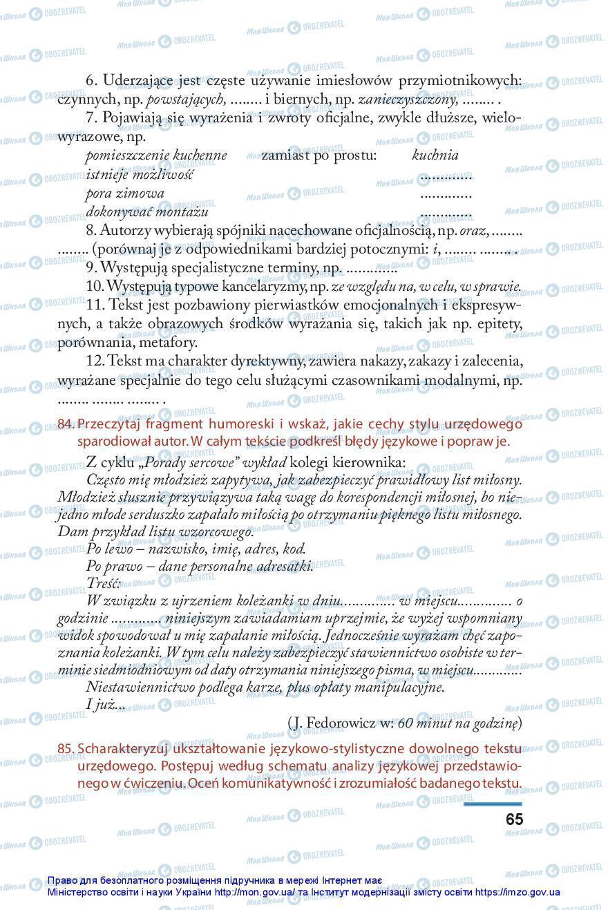Учебники Польский язык 10 класс страница 65