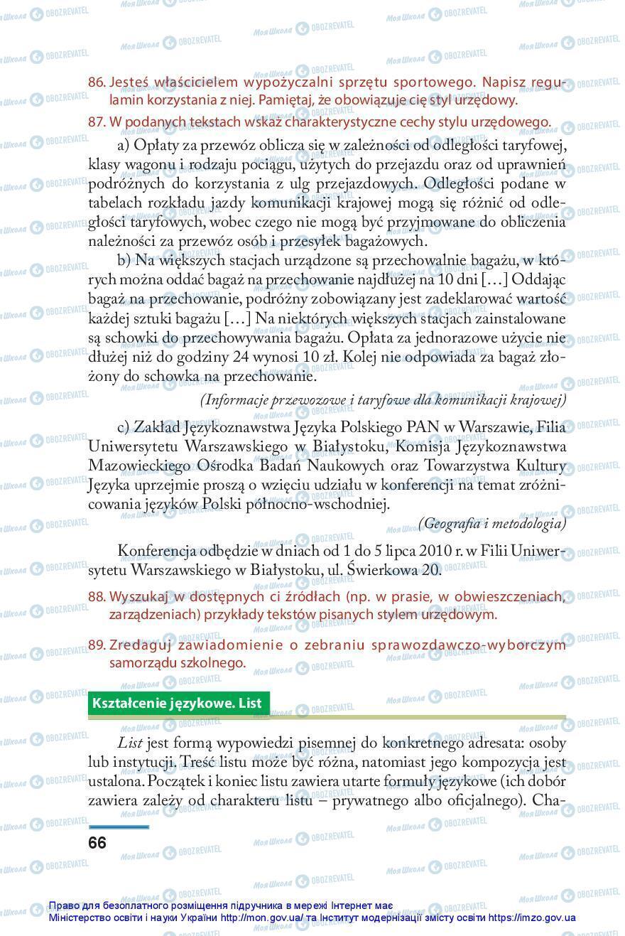 Учебники Польский язык 10 класс страница 66