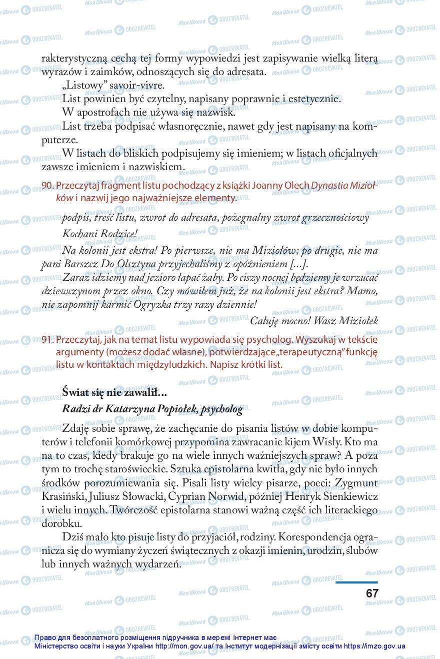 Учебники Польский язык 10 класс страница 67