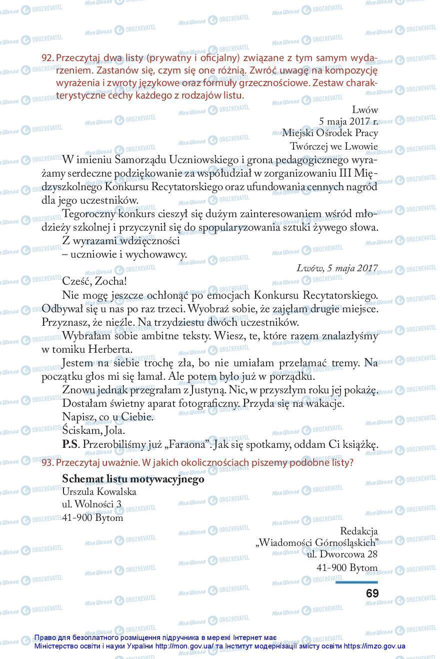 Підручники Польська мова 10 клас сторінка 69