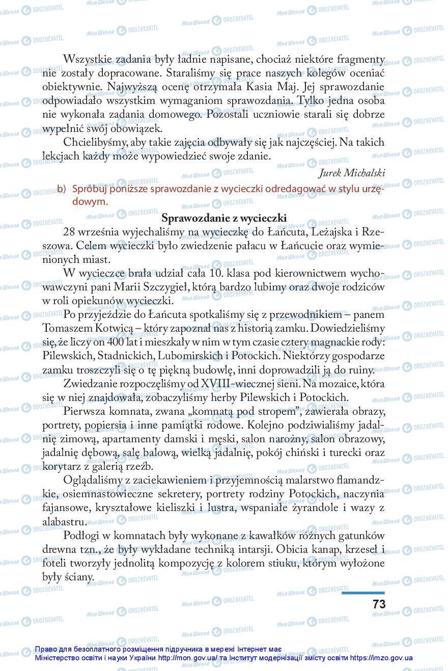 Підручники Польська мова 10 клас сторінка 73