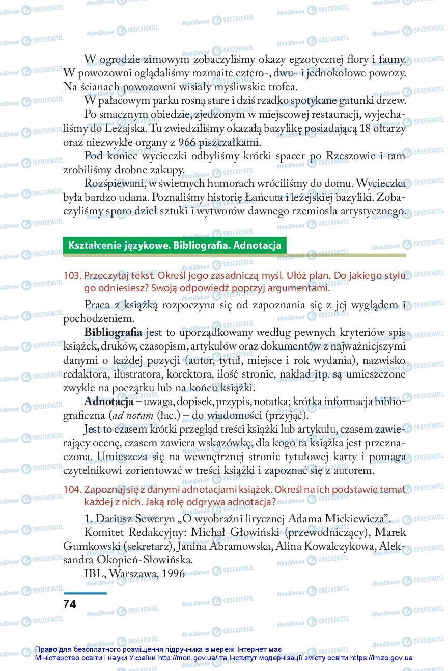 Учебники Польский язык 10 класс страница 74