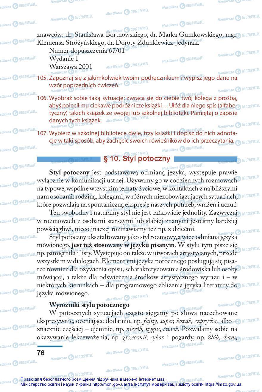 Підручники Польська мова 10 клас сторінка 76