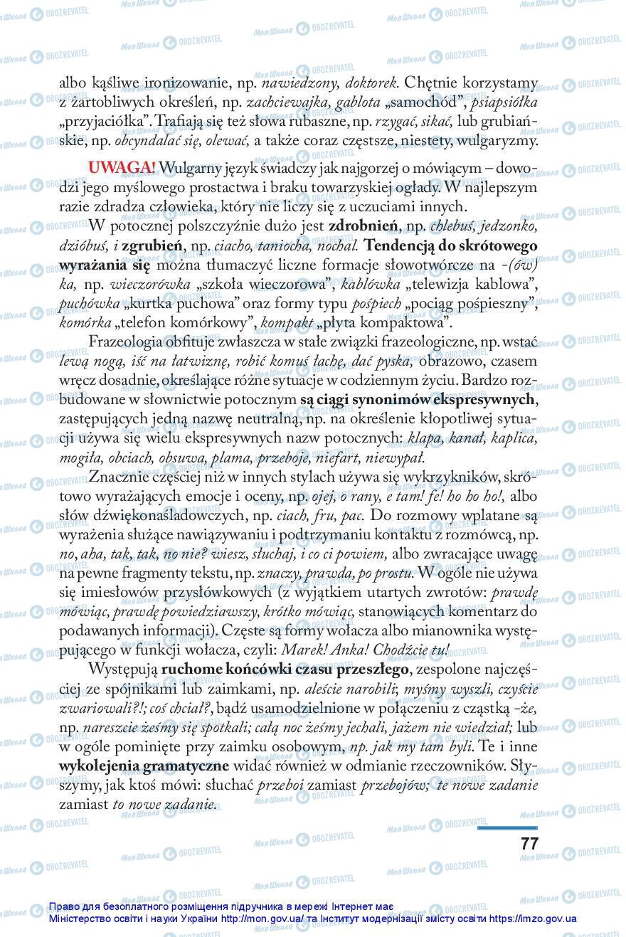 Підручники Польська мова 10 клас сторінка 77