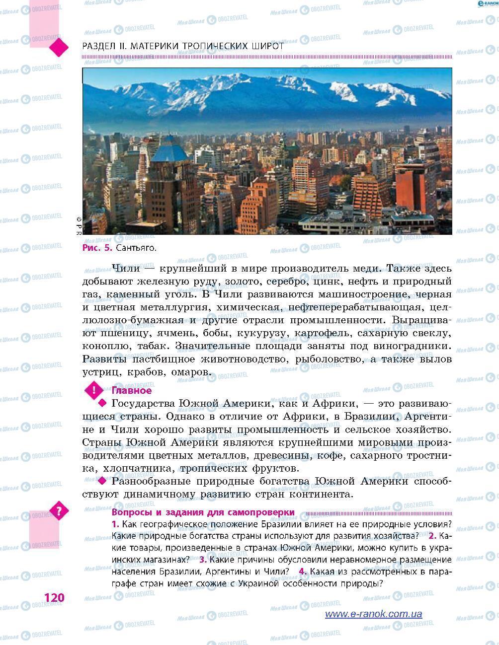 Підручники Географія 7 клас сторінка 120