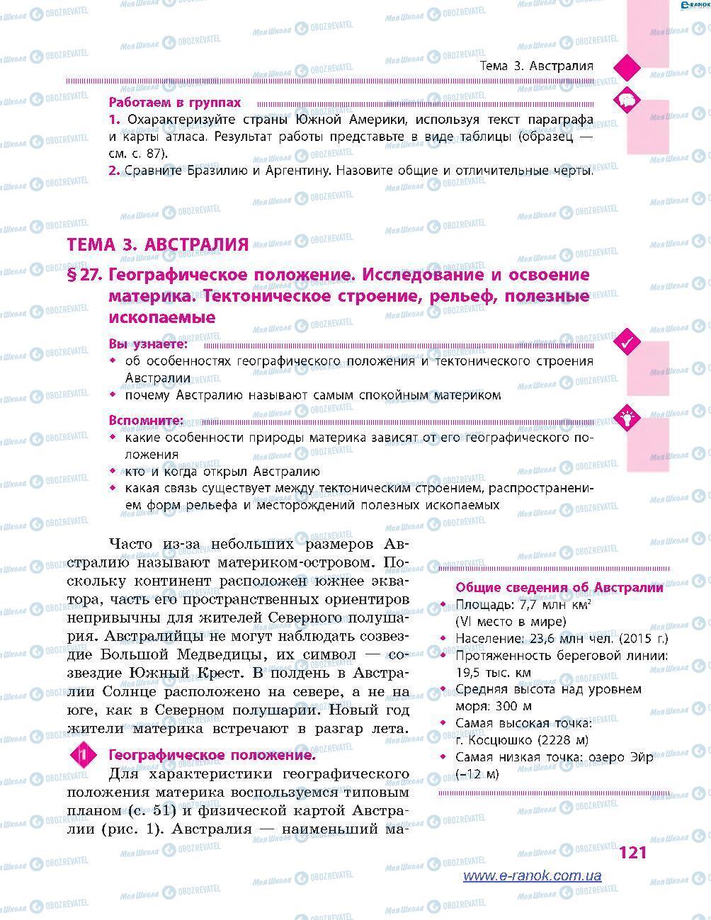 Учебники География 7 класс страница 121