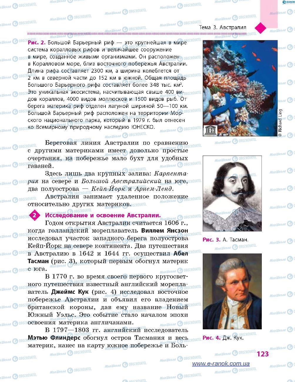 Підручники Географія 7 клас сторінка 123
