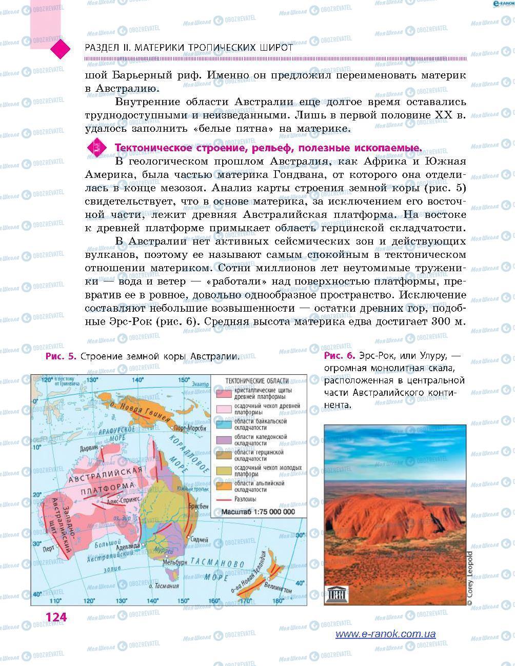 Підручники Географія 7 клас сторінка 124