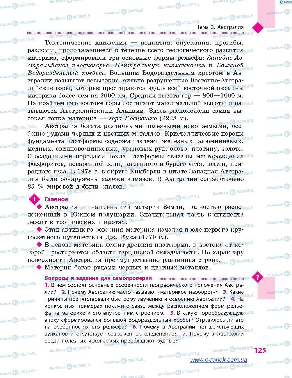 Підручники Географія 7 клас сторінка 125