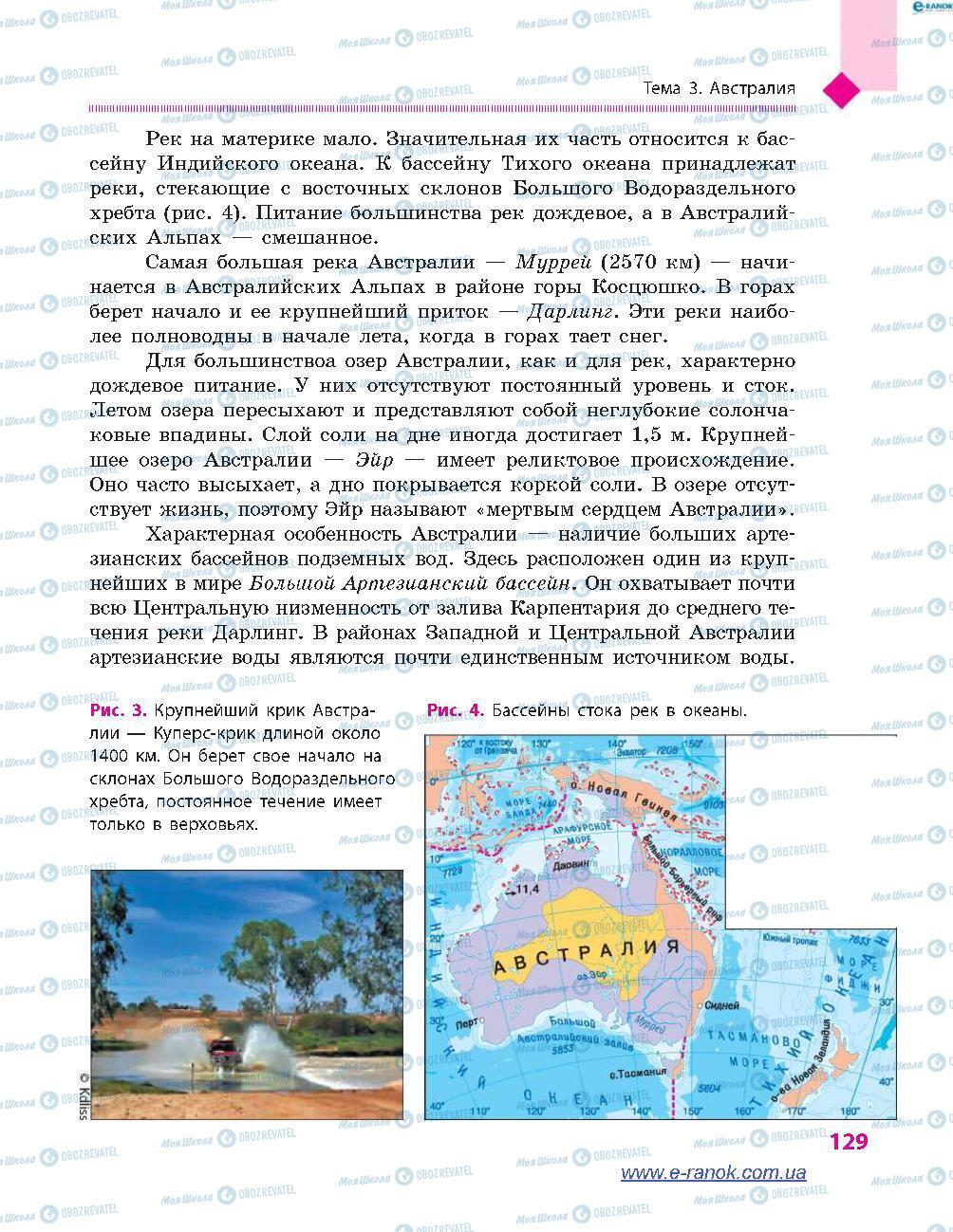Підручники Географія 7 клас сторінка 129