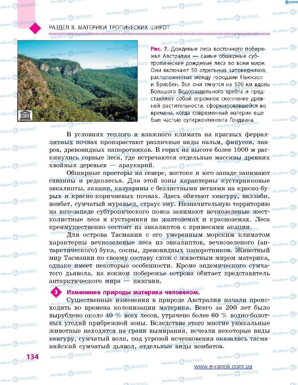 Підручники Географія 7 клас сторінка 134