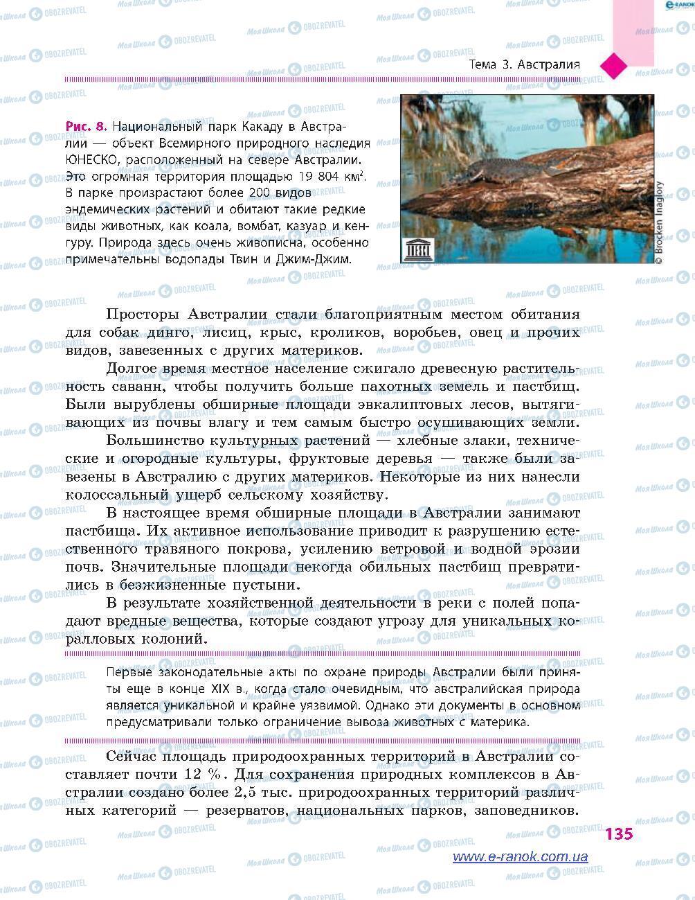 Підручники Географія 7 клас сторінка 135