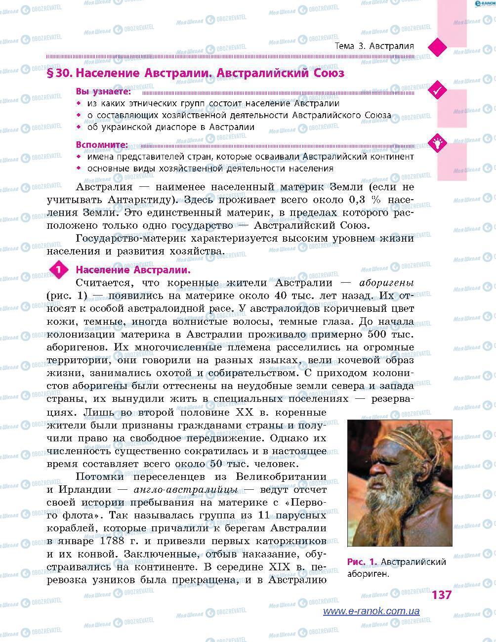 Підручники Географія 7 клас сторінка 137