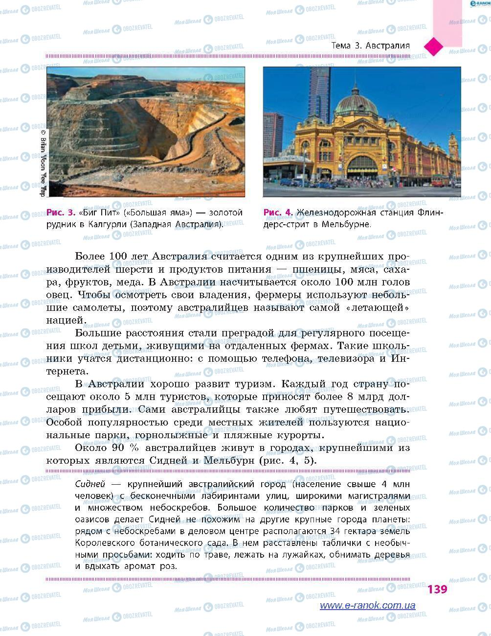 Підручники Географія 7 клас сторінка 139