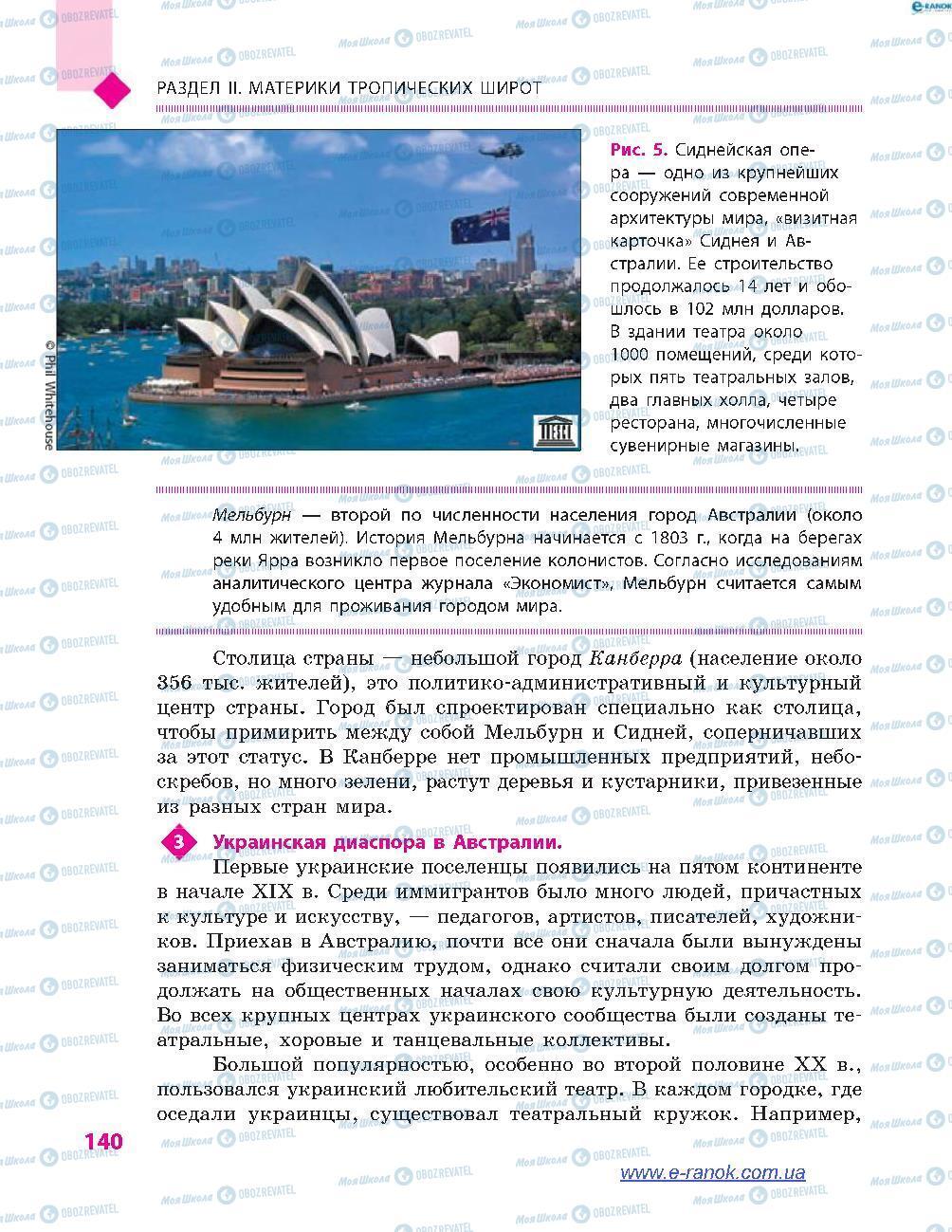 Підручники Географія 7 клас сторінка 140
