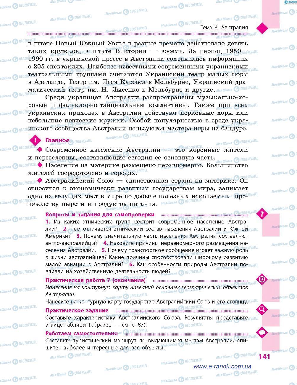 Підручники Географія 7 клас сторінка 141