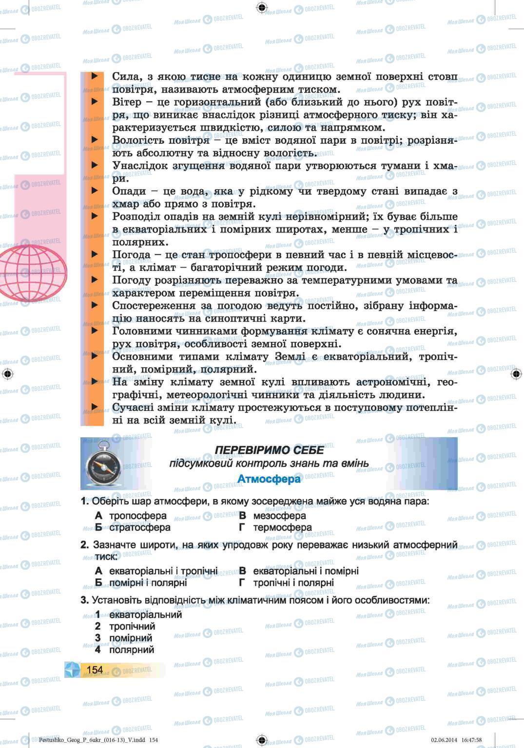 Учебники География 6 класс страница 154