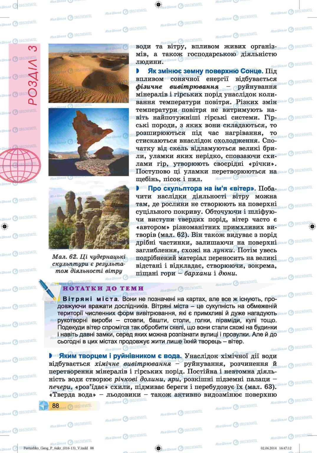 Учебники География 6 класс страница 88