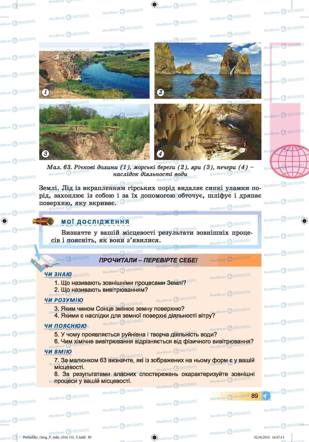 Підручники Географія 6 клас сторінка 89