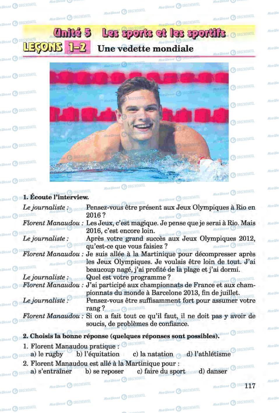 Учебники Французский язык 6 класс страница 117