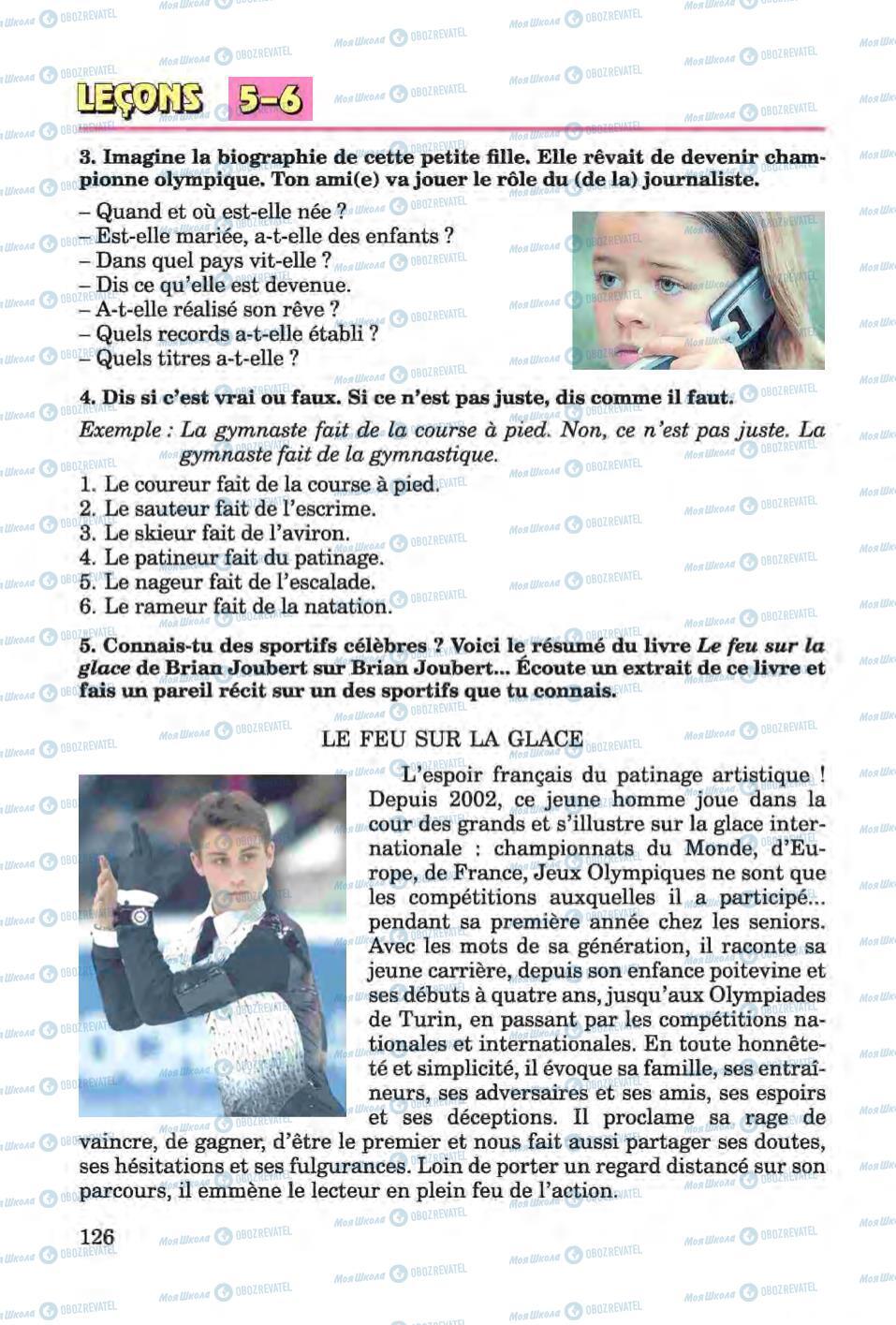 Учебники Французский язык 6 класс страница 126