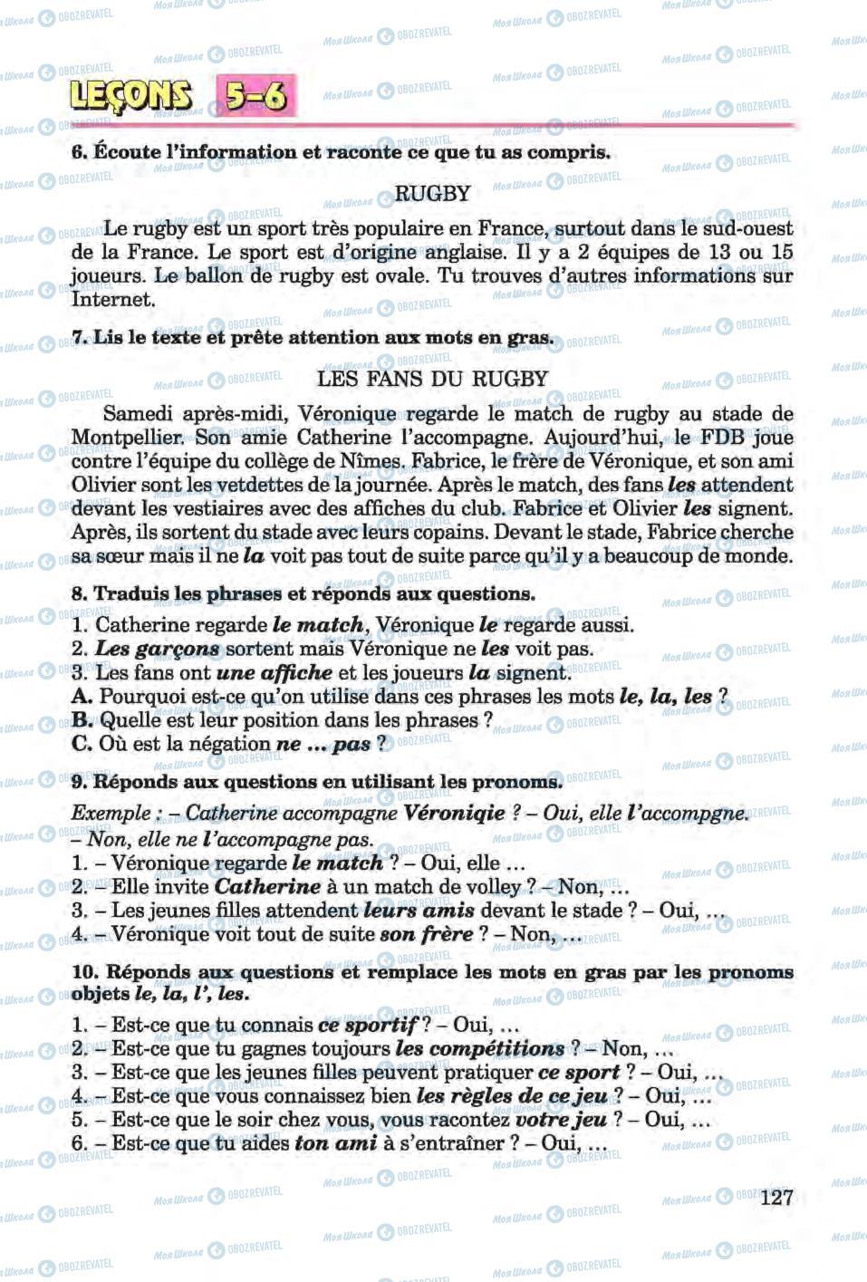 Учебники Французский язык 6 класс страница 127