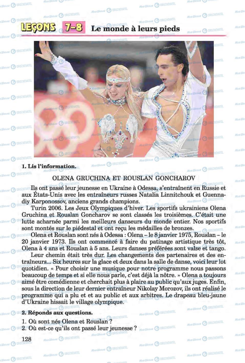 Учебники Французский язык 6 класс страница 128