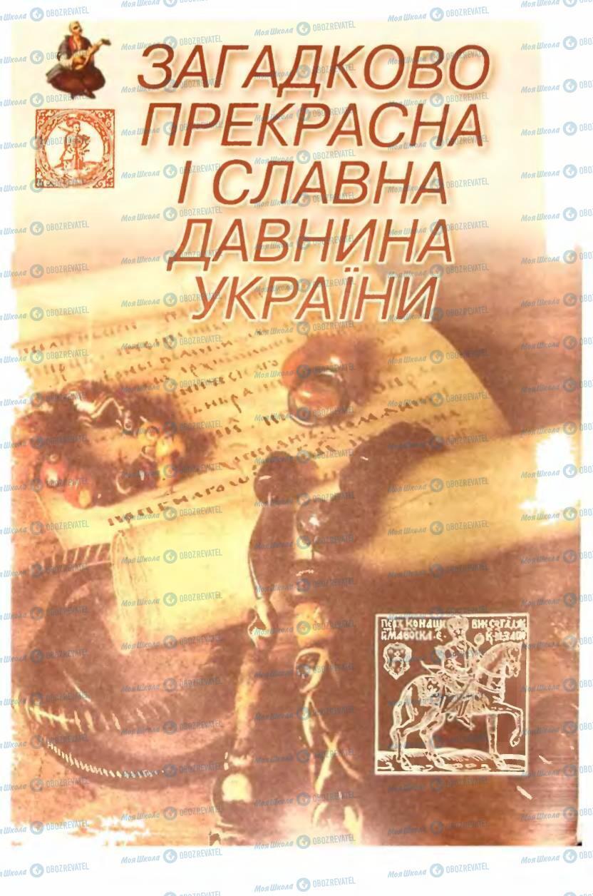 Підручники Українська література 6 клас сторінка 15