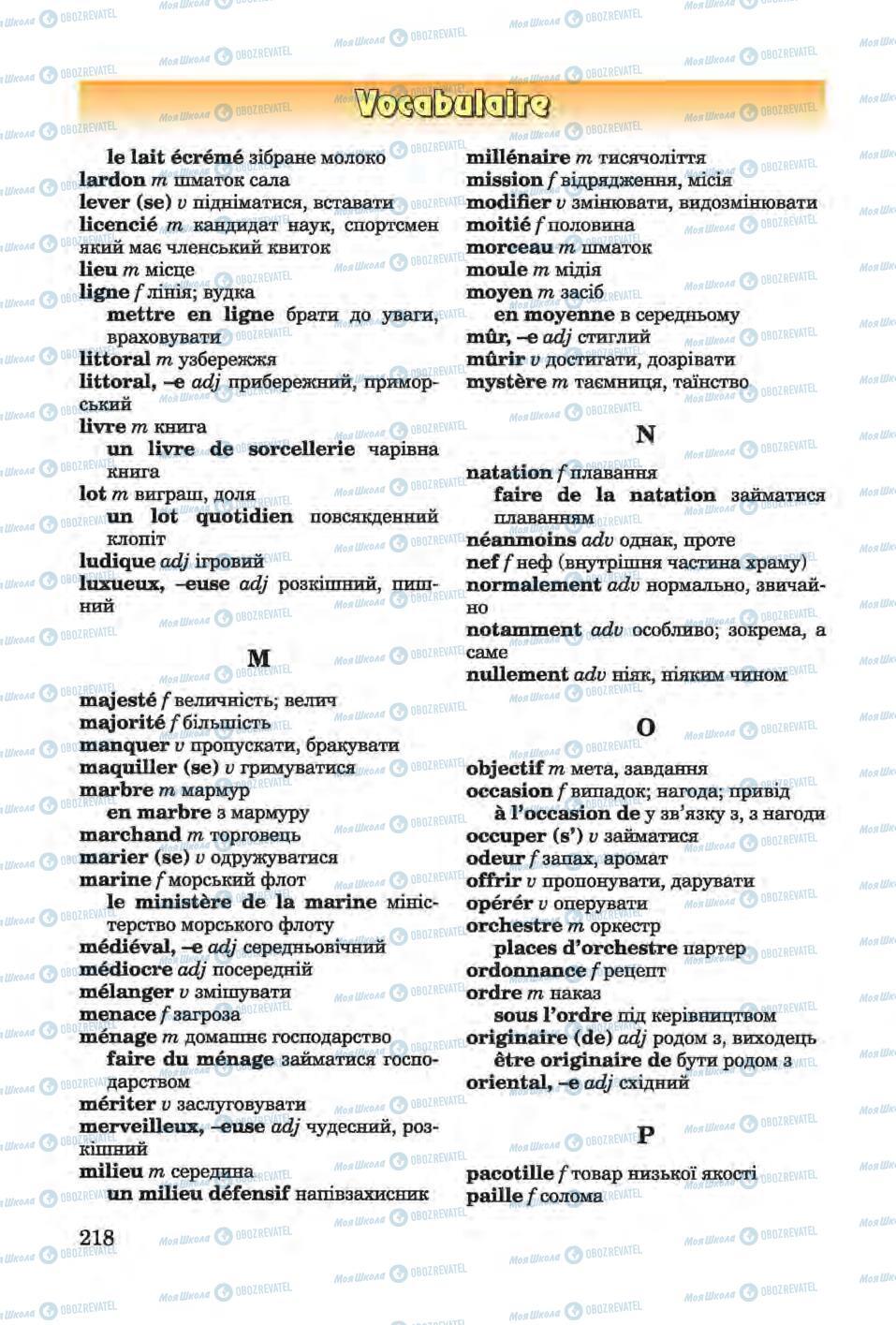 Підручники Французька мова 6 клас сторінка 218