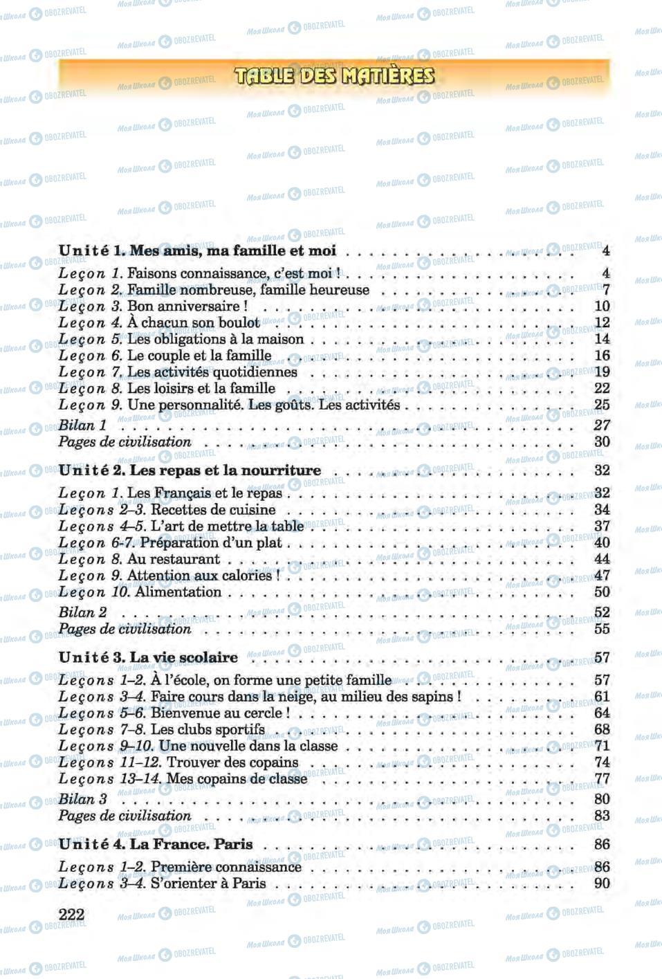 Учебники Французский язык 6 класс страница 222