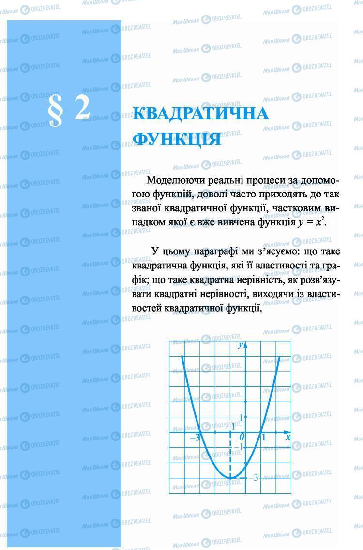 Підручники Алгебра 9 клас сторінка 55