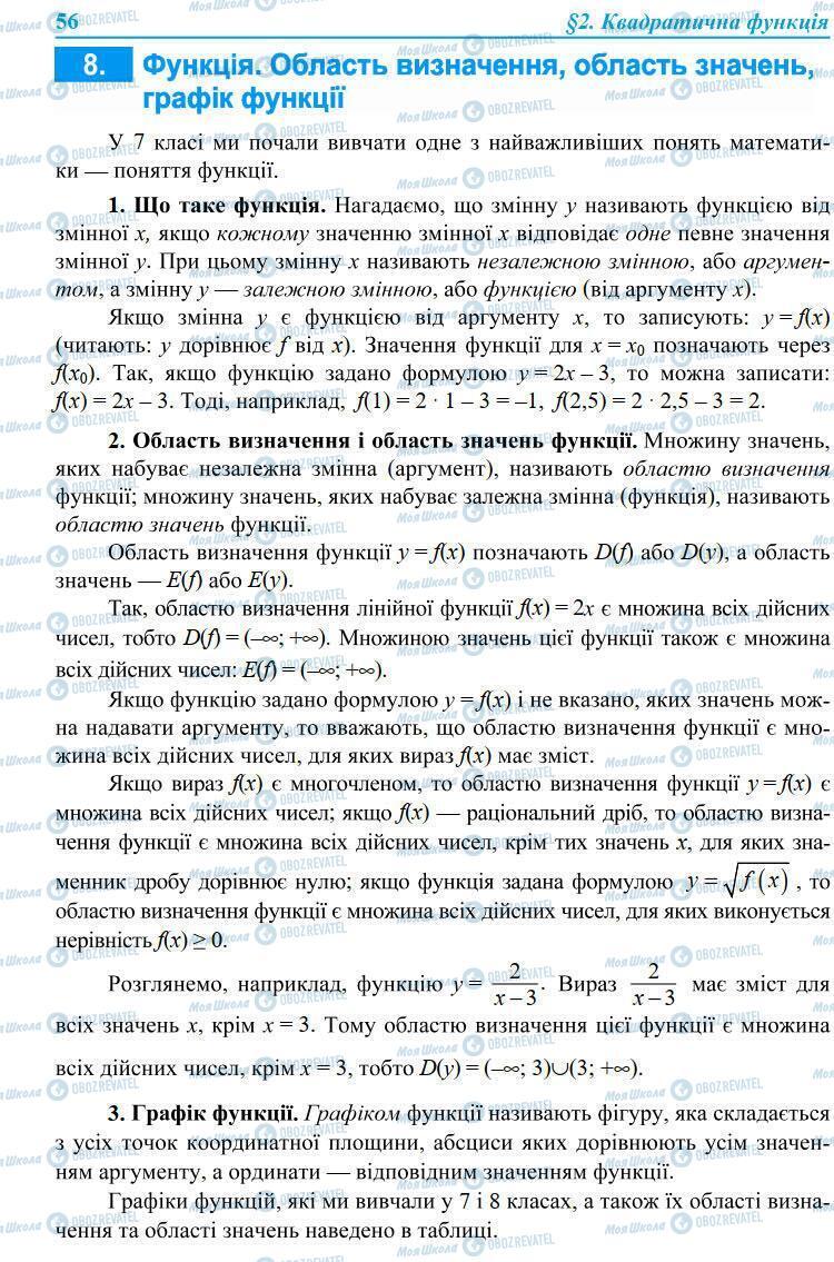 Підручники Алгебра 9 клас сторінка 56
