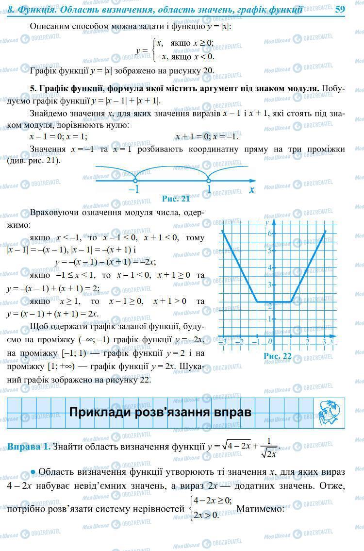 Учебники Алгебра 9 класс страница 59