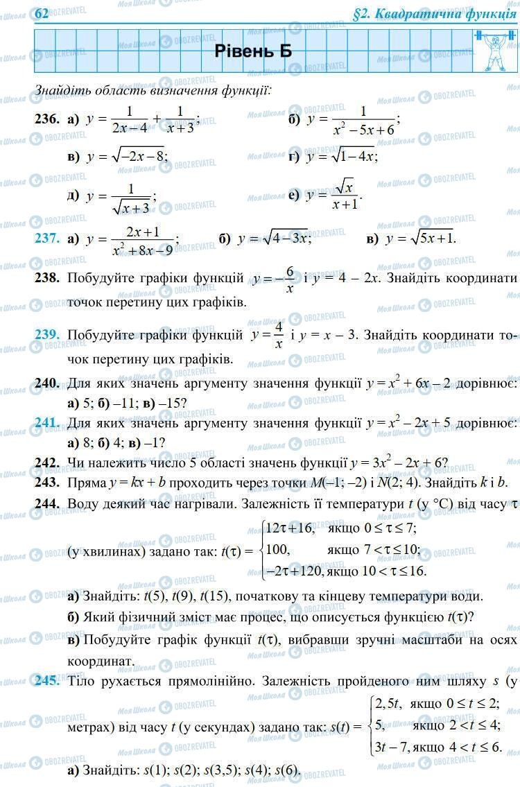 Підручники Алгебра 9 клас сторінка 62