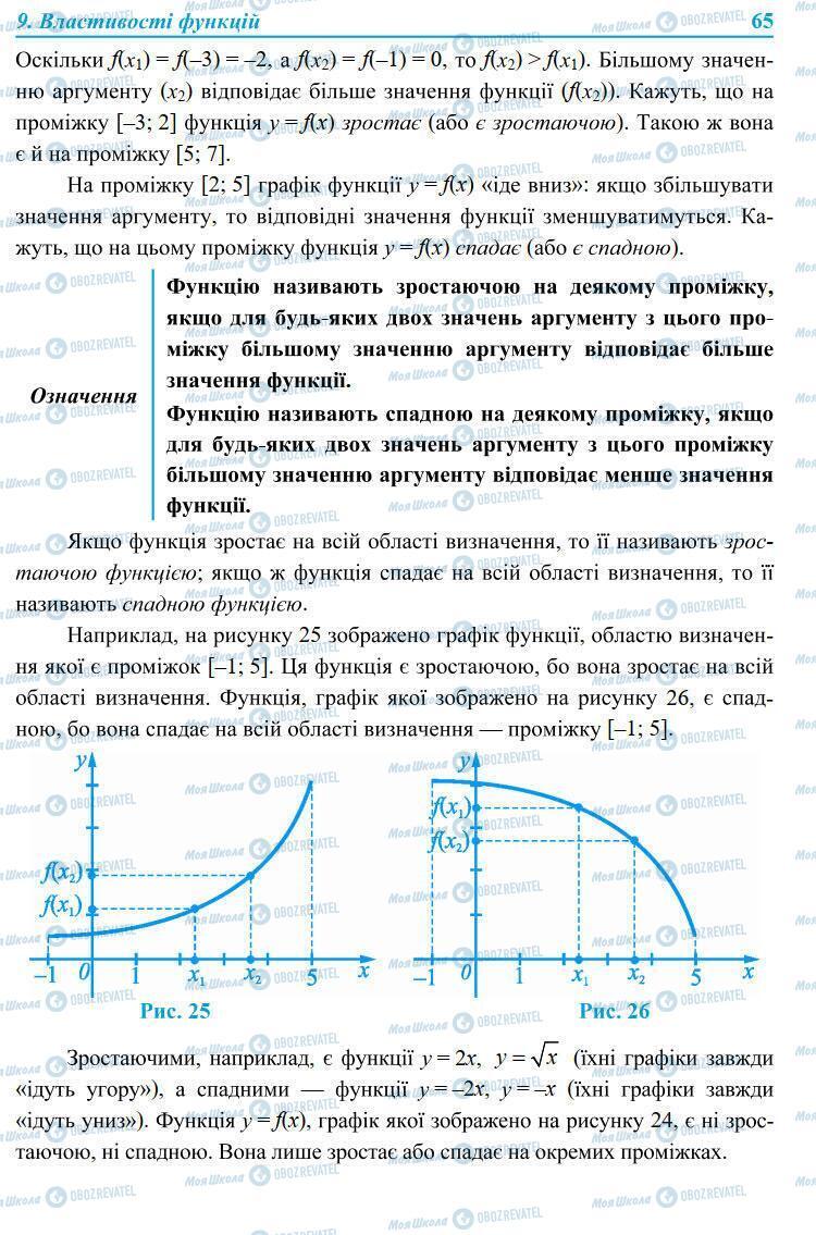Учебники Алгебра 9 класс страница 65