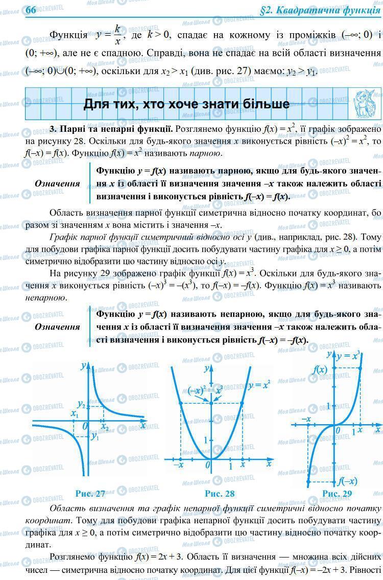 Підручники Алгебра 9 клас сторінка 66