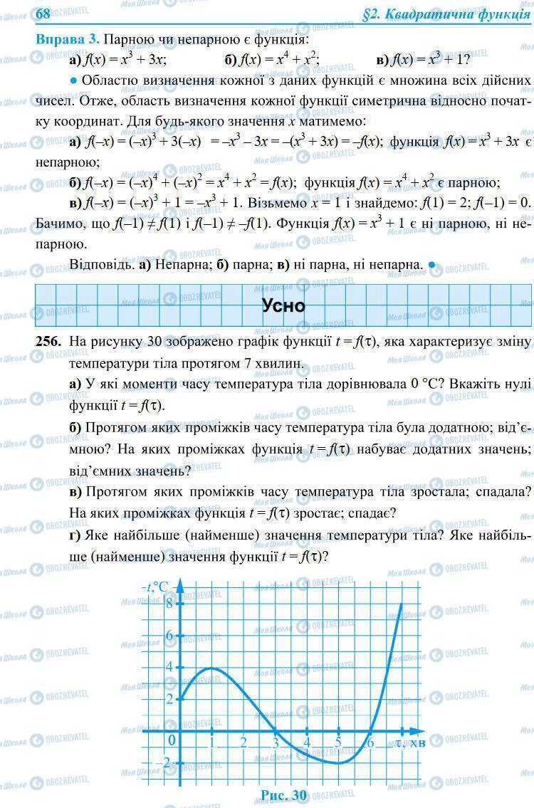 Учебники Алгебра 9 класс страница 68
