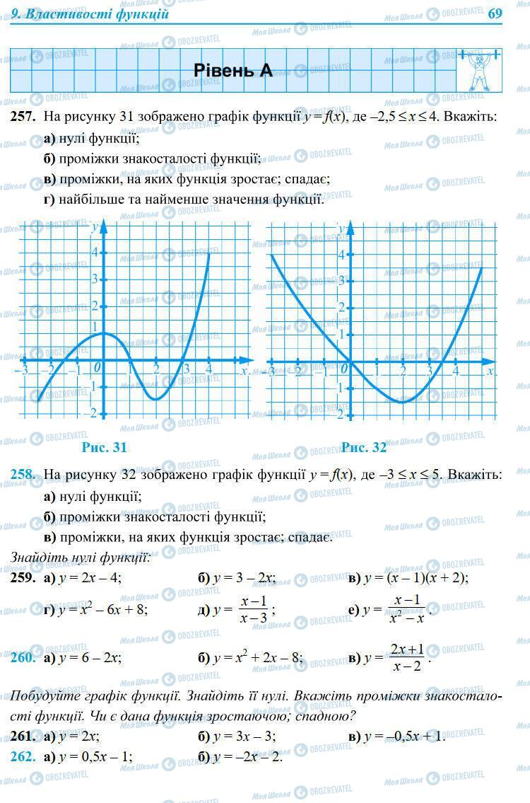 Учебники Алгебра 9 класс страница 69