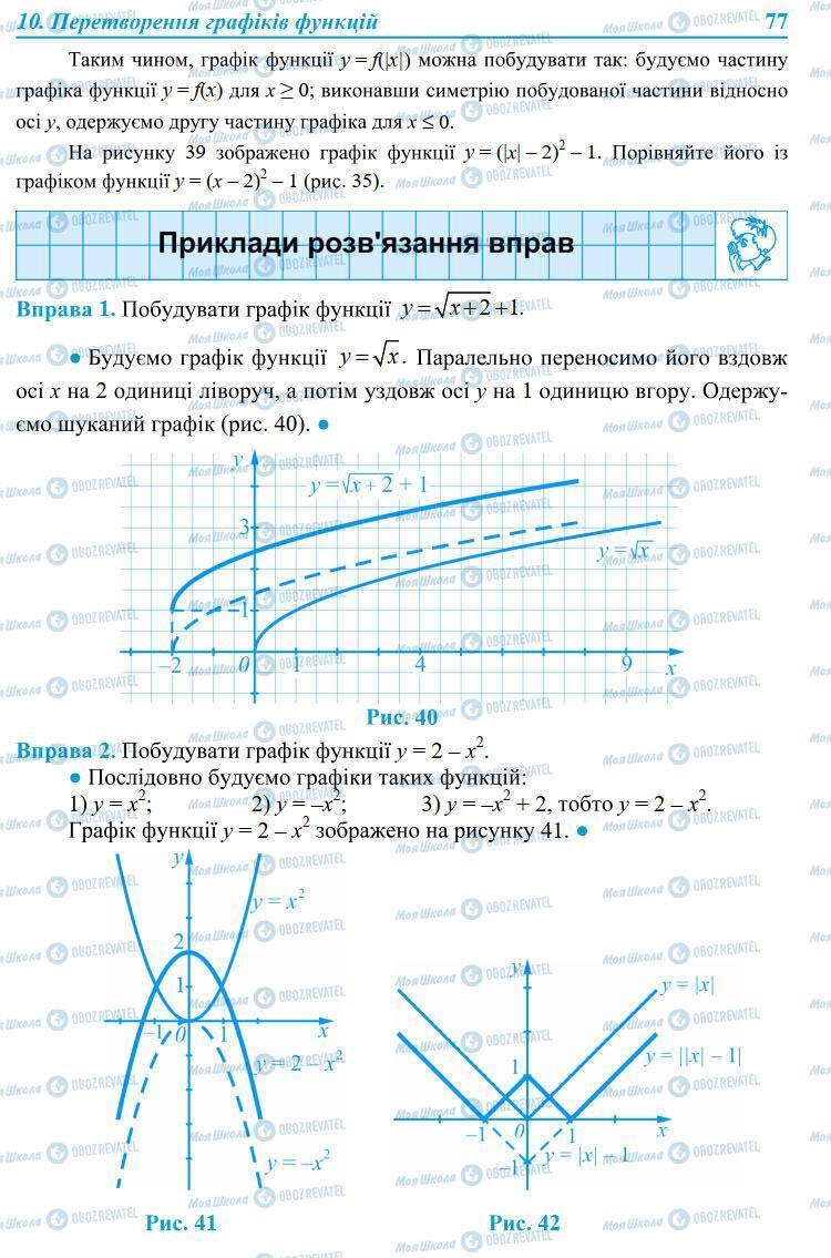 Учебники Алгебра 9 класс страница 77