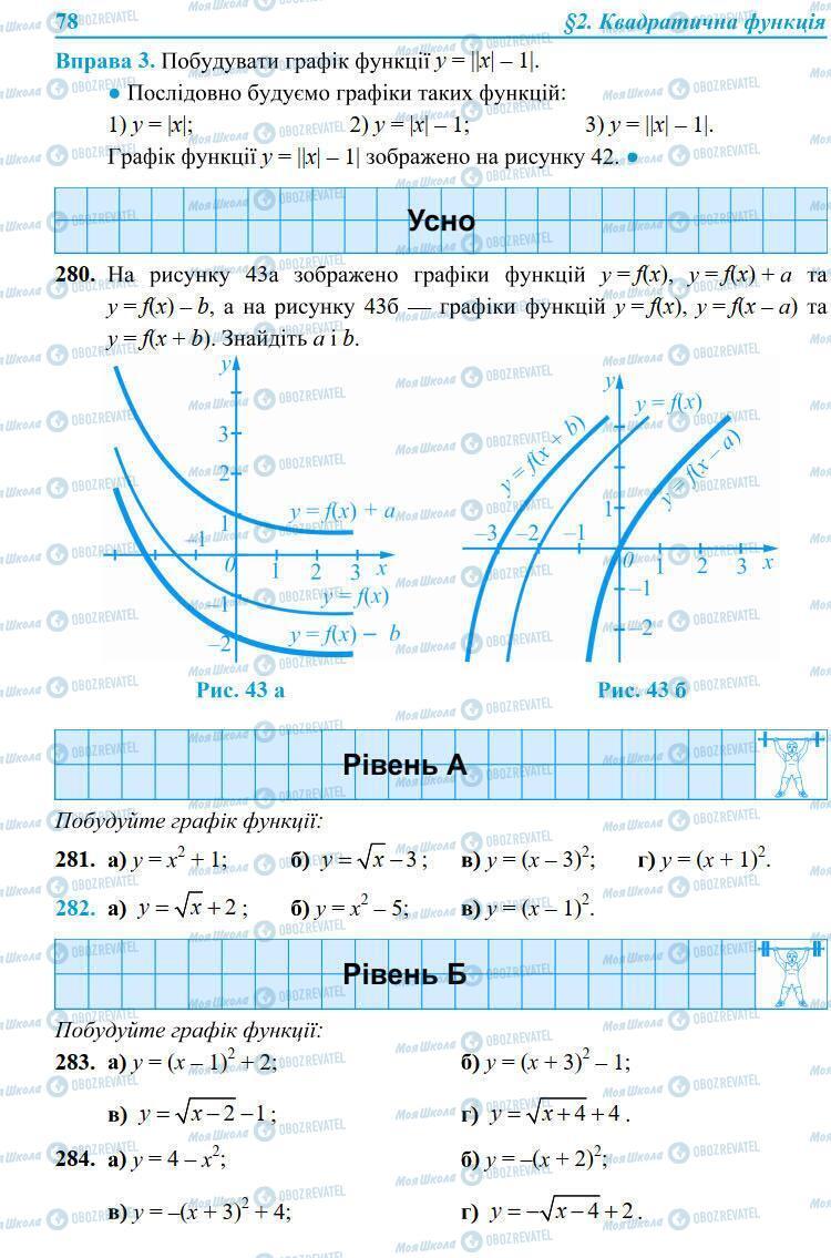 Підручники Алгебра 9 клас сторінка 78