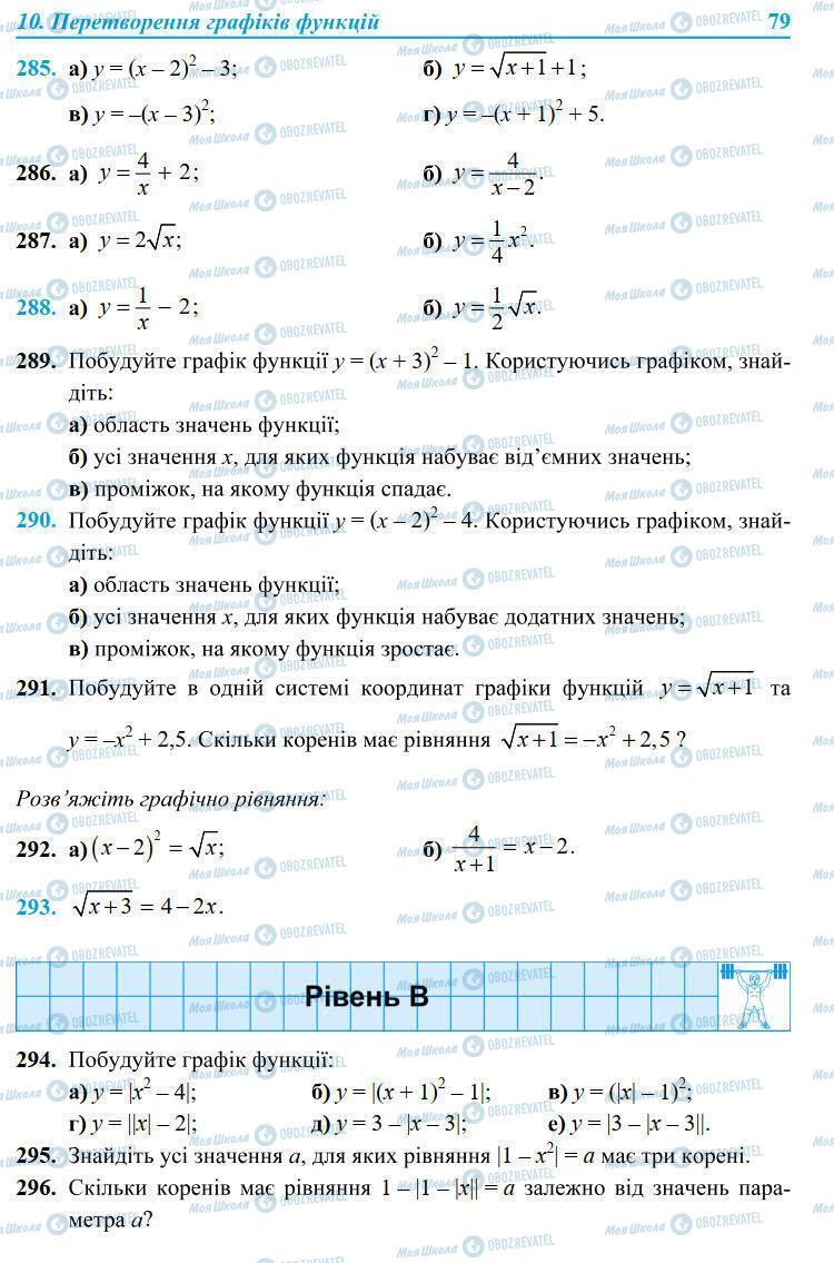 Учебники Алгебра 9 класс страница 79