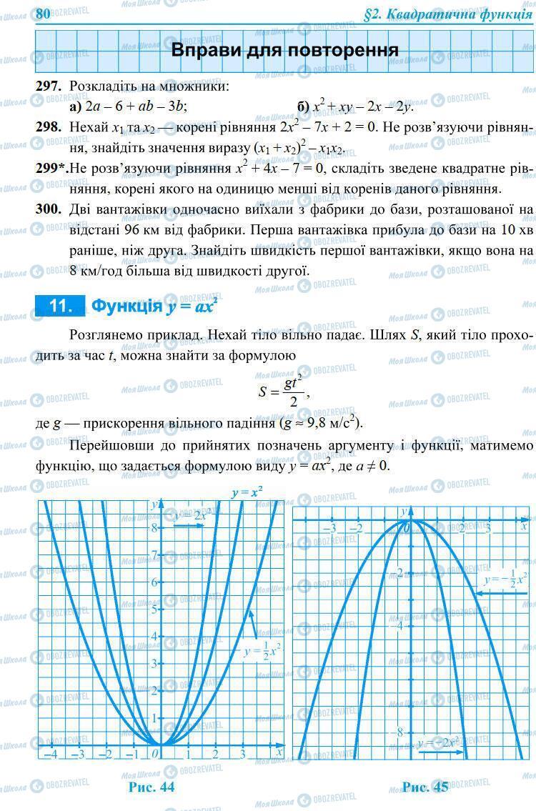 Підручники Алгебра 9 клас сторінка 80
