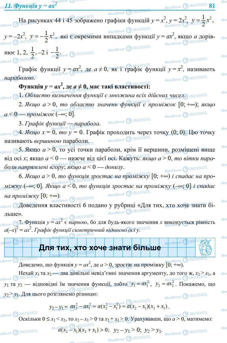 Підручники Алгебра 9 клас сторінка 81