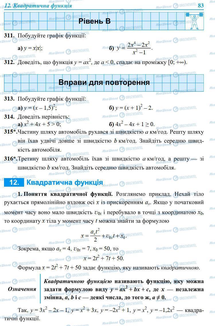 Учебники Алгебра 9 класс страница 83