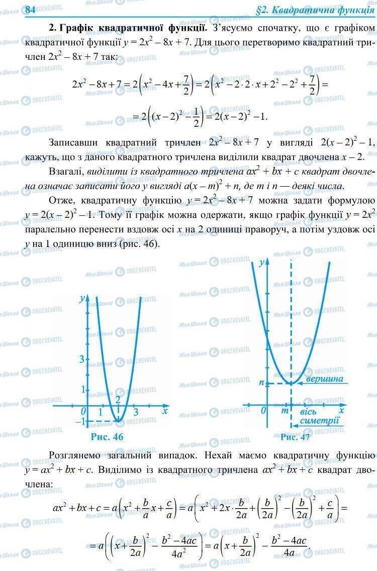 Підручники Алгебра 9 клас сторінка 84
