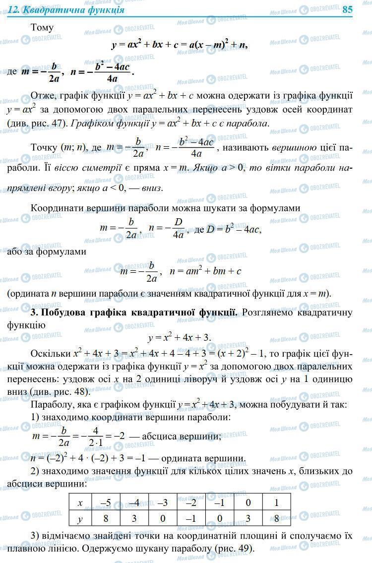 Підручники Алгебра 9 клас сторінка 85