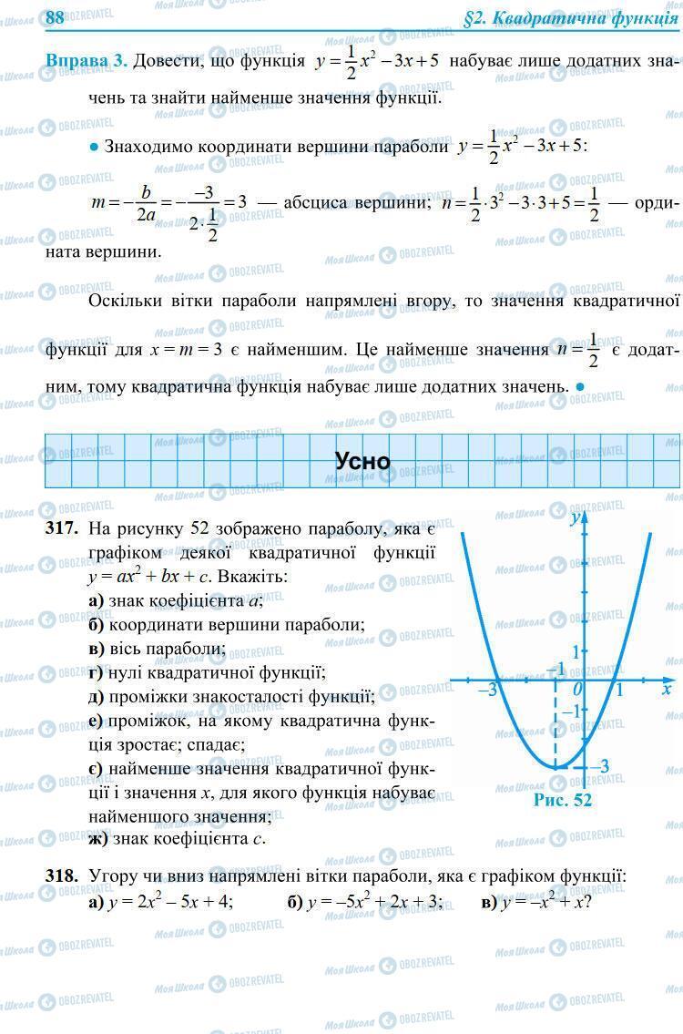 Підручники Алгебра 9 клас сторінка 88